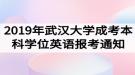 2019年武汉大学成人高考本科生学位英语报考工作通知