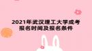 2021年武汉理工大学成考报名时间及报名条件