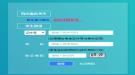 2020年8月上海自考准考证打印入口已开通