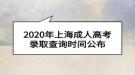 2020年上海成人高考录取查询时间公布