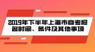 2019年下半年上海市自考报名时间、条件及其他事项
