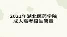 2021年湖北医药学院成人高考招生简章