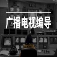 广播电视编导(影视导演)