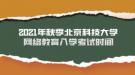 2021年秋季北京科技大学网络教育入学考试时间