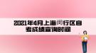 2021年4月上海闵行区自考成绩查询时间