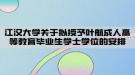 江汉大学关于拟授予叶航成人高等教育毕业生学士学位的安排