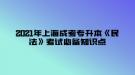 2021年上海成考专升本《民法》考试必备知识点—民事法律事实
