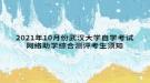 2021年10月份武汉大学自学考试 网络助学综合测评考生须知