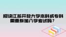 报读江苏开放大学本科或专科需要参加入学考试吗?