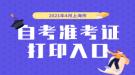 2021年4月上海市自考准考证打印入口开通