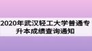 2020年武汉轻工大学普通专升本成绩查询通知