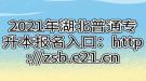 2021年湖北普通专升本报名入口:http://zsb.e21.cn