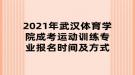 2021年武汉体育学院成考运动训练专业报名时间及方式
