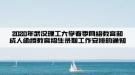2020年武汉理工大学春季网络教育和成人函授教育招生录取工作安排的通知