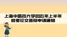 上海中医药大学2021年上半年自考论文答辩申请通知