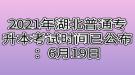 2021年湖北普通专升本考试时间已公布:6月19日