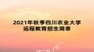 2021年秋季四川农业大学远程教育招生简章