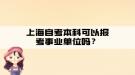 上海自考本科可以报考事业单位吗?