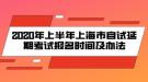 2020年上半年上海市自考延期考试报名时间及办法