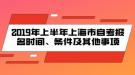 2019年上半年上海市自考报名时间、条件及其他事项