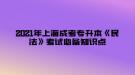 2021年上海成考专升本《民法》考试必备知识点—民事权利的保护方法