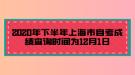 2020年下半年上海市自考成绩查询时间为12月1日