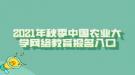 2021年秋季中国农业大学网络教育报名入口