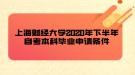 上海财经大学2020年下半年自考本科毕业申请条件