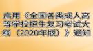 湖北成考启用《全国各类成人高等学校招生复习考试大纲(2020年版)》通知