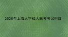 2020年上海大学成人高考考试科目