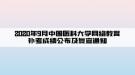 2020年9月中国医科大学网络教育补考成绩公布及复查通知