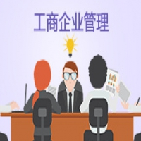 工商企业管理