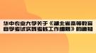 华中农业大学关于《湖北省高等教育自学考试实践考核工作细则》的通知