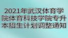 2021年武汉体育学院体育科技学院专升本招生计划调整通知