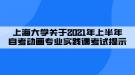 上海大学关于2021年上半年自考动画专业实践课考试提示