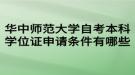 华中师范大学自考本科学位证申请条件有哪些