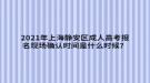 2021年上海静安区成人高考报名现场确认时间是什么时候?