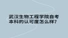 武汉生物工程学院自考本科的认可度怎么样?