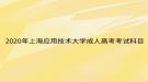 2020年上海应用技术大学成人高考考试科目