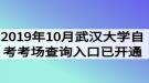 2019年10月武汉大学自考考场查询入口已开通