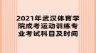 2021年武汉体育学院成考运动训练专业考试科目及时间