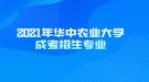2021年华中农业大学成考招生专业