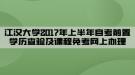 江汉大学2017年上半年自考前置学历查验及课程免考网上办理