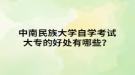 中南民族大学自学考试大专的用处