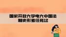 国家开放大学电大中国法制史形考任务12