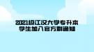 2021级江汉大学专升本学生加入官方群通知