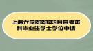 上海大学2020年9月自考本科毕业生学士学位申请
