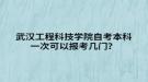 武汉工程科技学院自考本科一次可以报考几门?