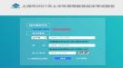 2021年4月上海长宁区自考准考证打印入口