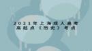 2021年上海成人高考高起点《历史》考点:戊戌变法